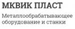 """ООО """"МКВИК-ПЛАСТ"""""""
